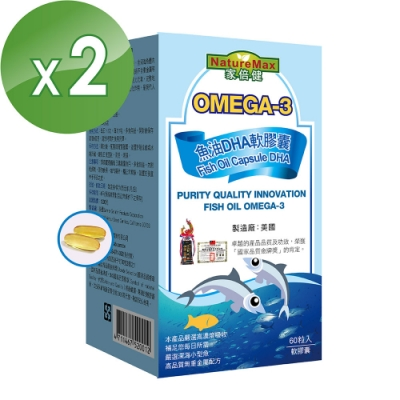 【家倍健】新必達魚油軟膠囊(30顆/盒x2盒)