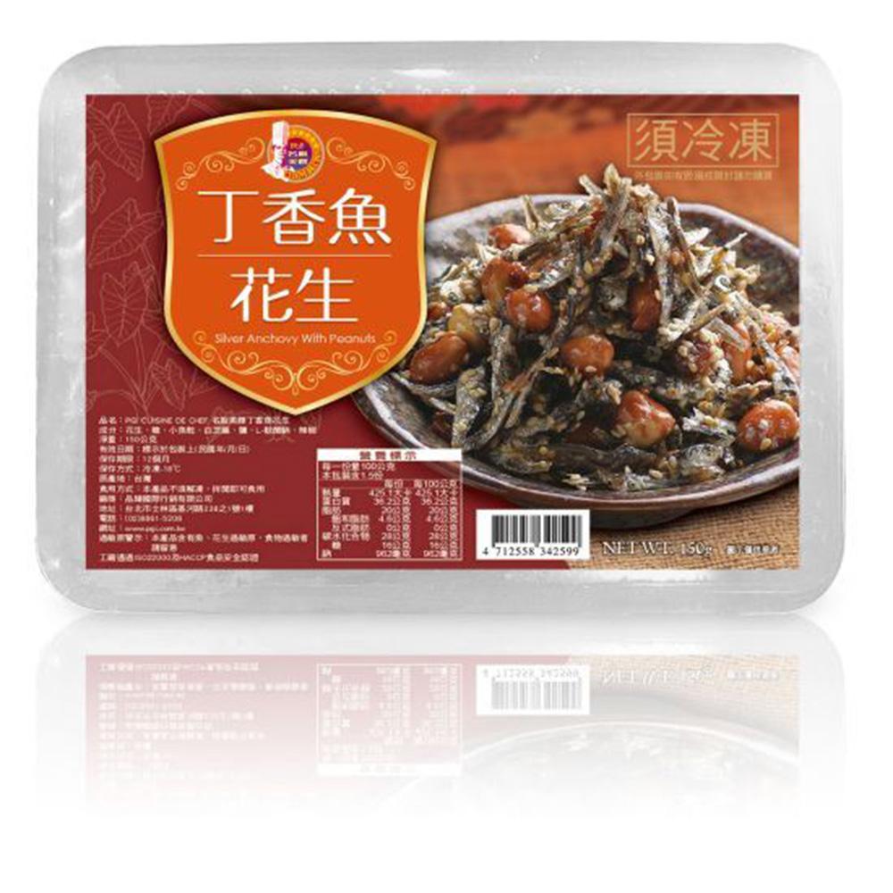 名廚美饌 丁香魚花生5盒(150gx5盒)