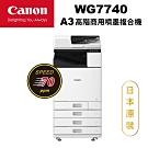 Canon WG7740 高階商用噴墨複合機