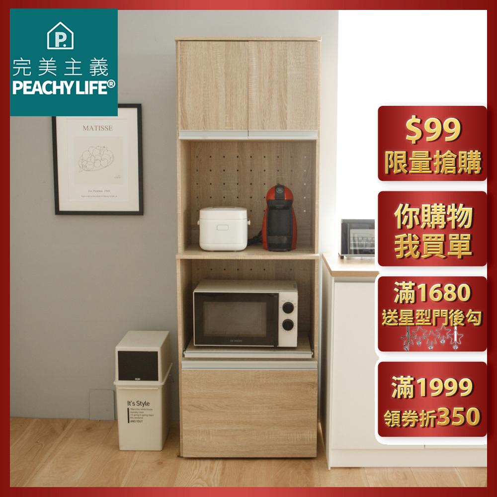 完美主義 雙門兩抽廚房收納櫃/電器櫃/廚房櫃(2色)-60.8x42.8x180