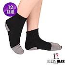 LIGHT & DARK MIT製中性竹炭運動襪(回饋12雙組)