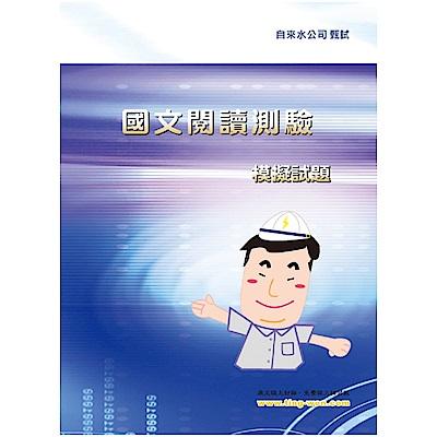 國文閱讀測驗模擬試題(3版)