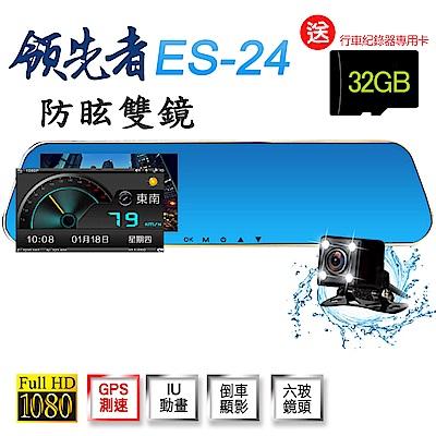 領先者 ES-24 GPS測速 防眩雙鏡 後視鏡型行車記錄器