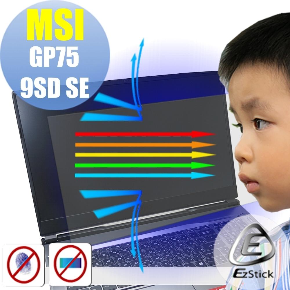 EZstick MSI GP75 9SD GP75 9SE 防藍光螢幕貼