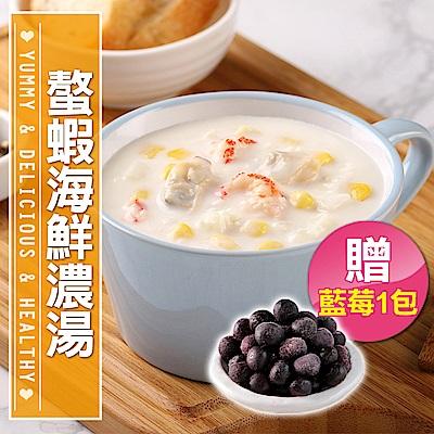 【買就送藍莓1包】螯蝦海鮮濃湯13包組(200g±5%/包)