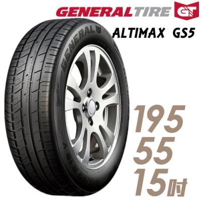 【將軍】ALTIMAX GS5_195/55/15吋 舒適操控輪胎_送專業安裝(GS5)