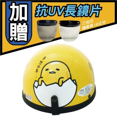【T-MAO】正版卡通授權 蛋黃哥01 碗公帽 (安全帽│機車│鏡片 E1)