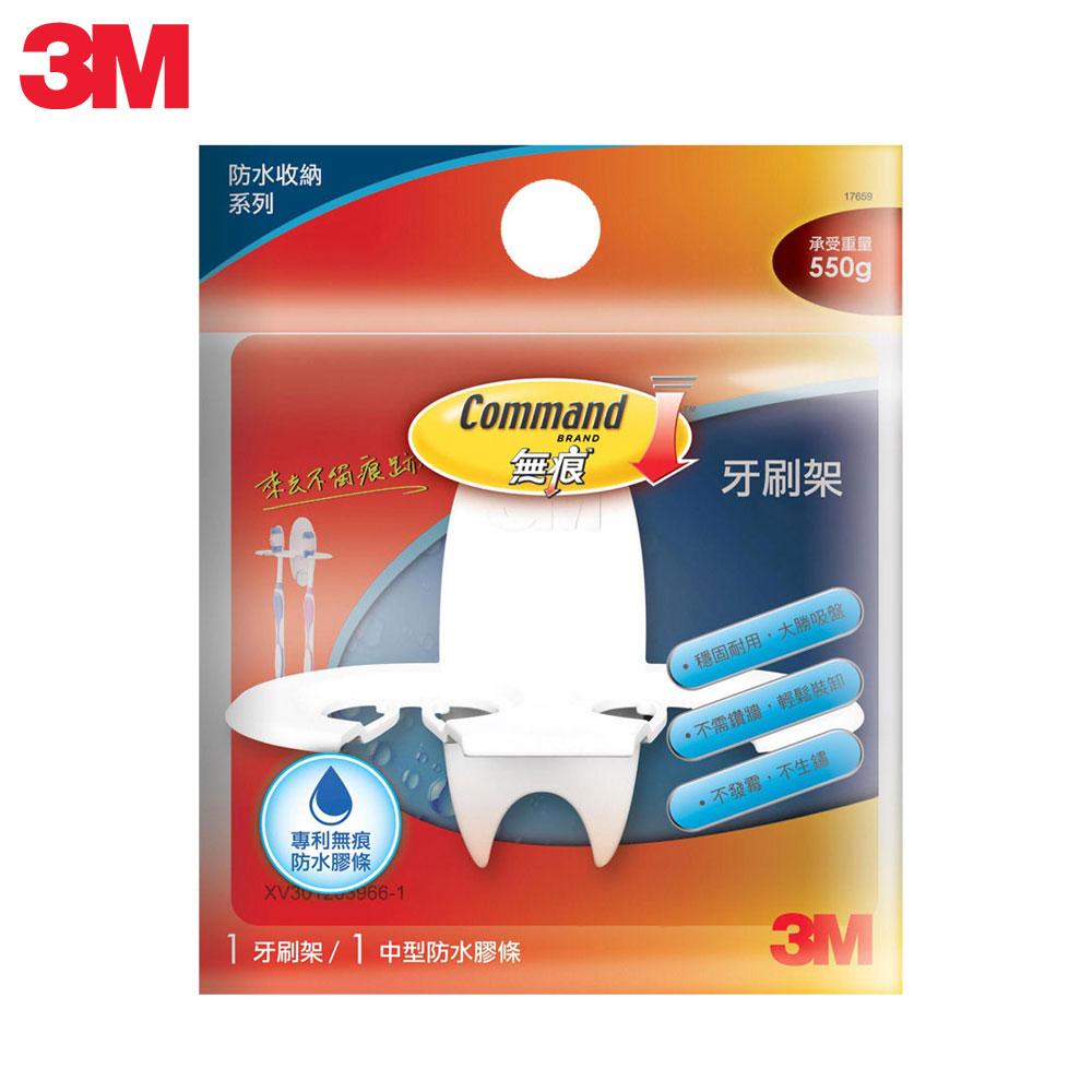 3M 無痕 極簡耐用型系列-牙刷架