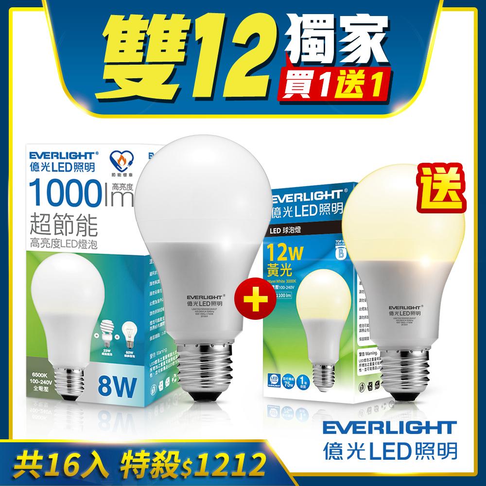 (期間限定買就贈12w 8入)億光 8W超節能LED燈泡 全電壓 8入
