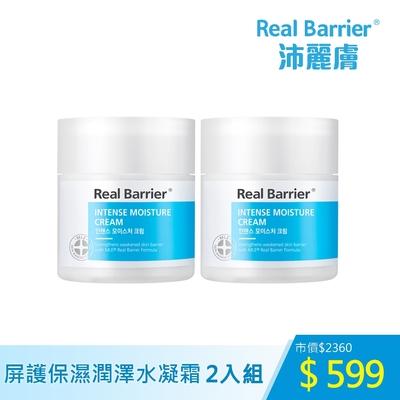 (即期品)(2入組)Real Barrier沛麗膚 屏護保濕潤澤水凝霜50ml(效期2021/12/13)