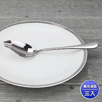 LINOX萬用湯匙304不銹鋼湯匙19cm(3入組)