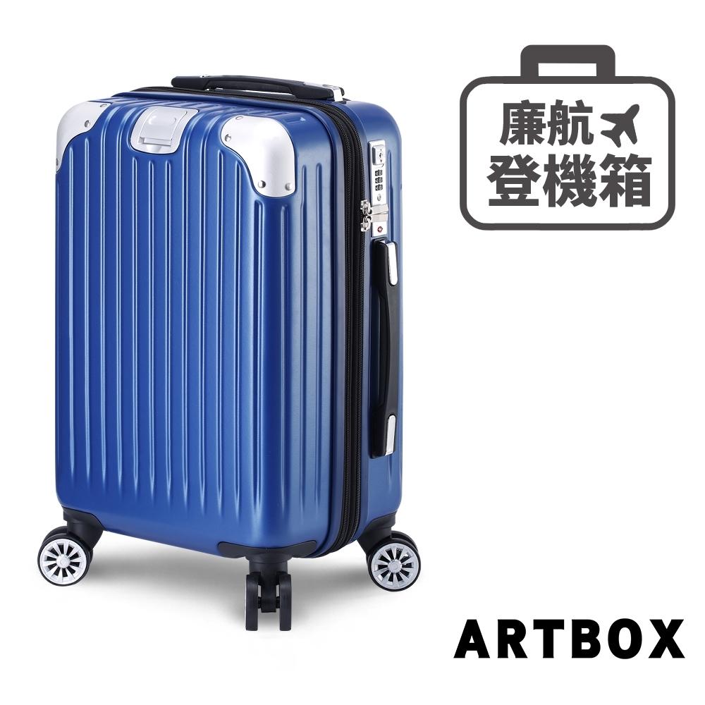 【ARTBOX】旅尚格調 18吋全新凹槽漸消紋廉航登機箱(寶石藍)