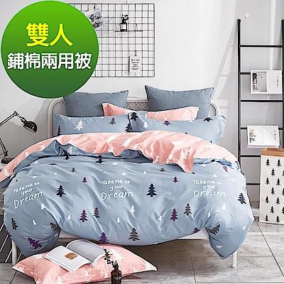 Ania Casa伊頓莊園 雙人鋪棉兩用被套 100%精梳純棉 雙人床包四件組