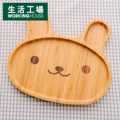 【年中慶↗全館8折起-生活工場】Natural動物餐盤-兔子