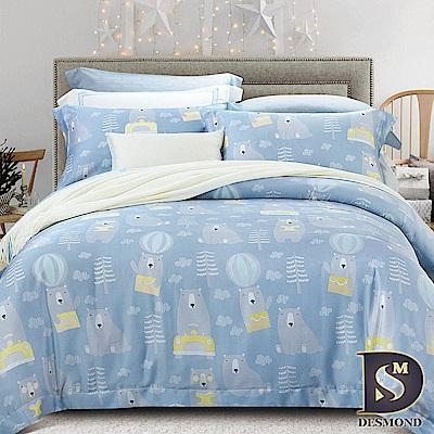 DESMOND岱思夢 加大 100%天絲八件式床罩組 TENCEL 頑皮寶貝