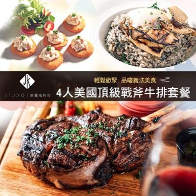 (台北)JK STUDIO-4人美國頂級戰斧牛排套餐(旅展限定)