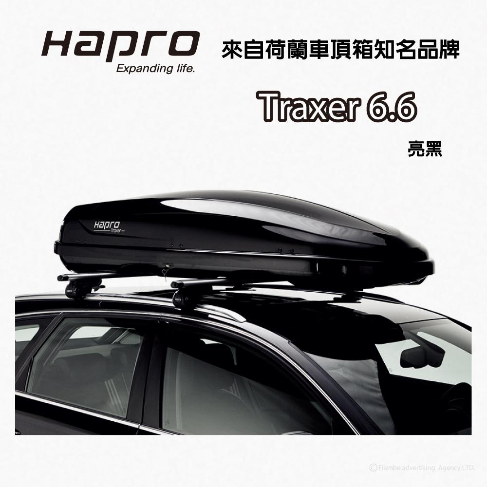 Hapro Traxer 6.6 亮黑 410公升 雙開行李箱