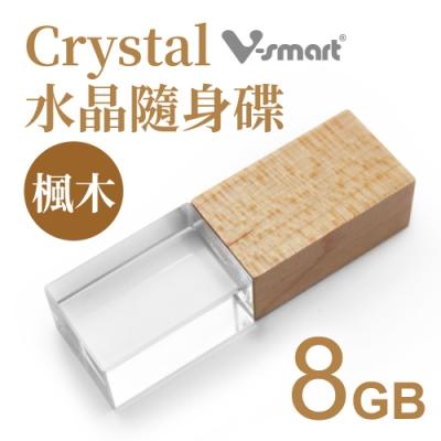 V-smart Crystal水晶隨身碟 楓木款-8GB