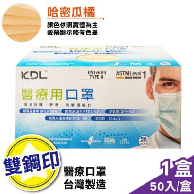 KDL豐本 醫療口罩(雙鋼印)(哈密瓜橘)-50片/盒