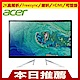 Acer ET322QU 32型IPS廣視角2K電腦螢幕 product thumbnail 1