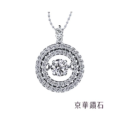 京華鑽石 鑽石女郎 18K白金 Dancing Diamond 跳舞鑽石墜飾