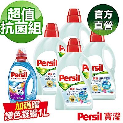 【4入組】Persil 寶瀅洗衣抑菌劑1.5L 加贈護色洗衣凝露 1L