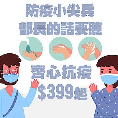【防疫不鬆懈】防疫小尖兵 清潔消毒399起