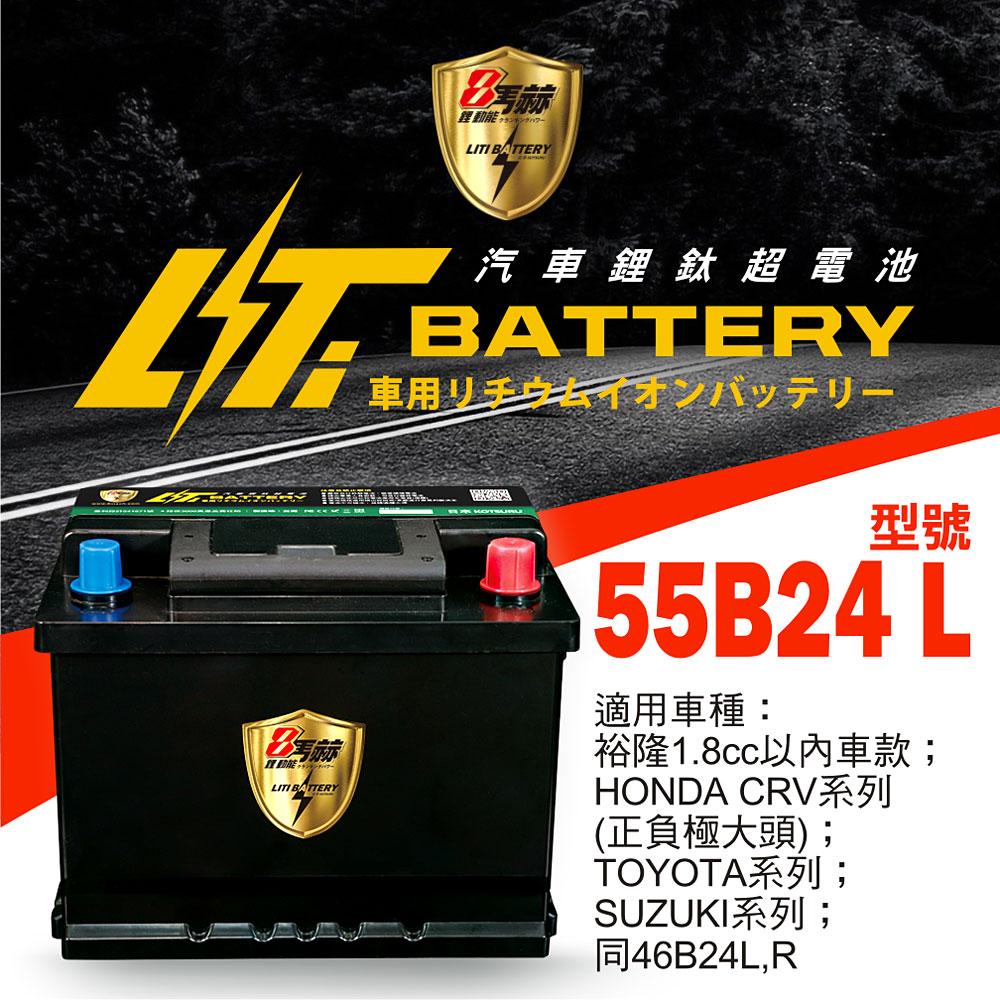 日本KOTSURU-8馬赫鋰鈦汽車啟動電瓶 55B24 L / 26Ah