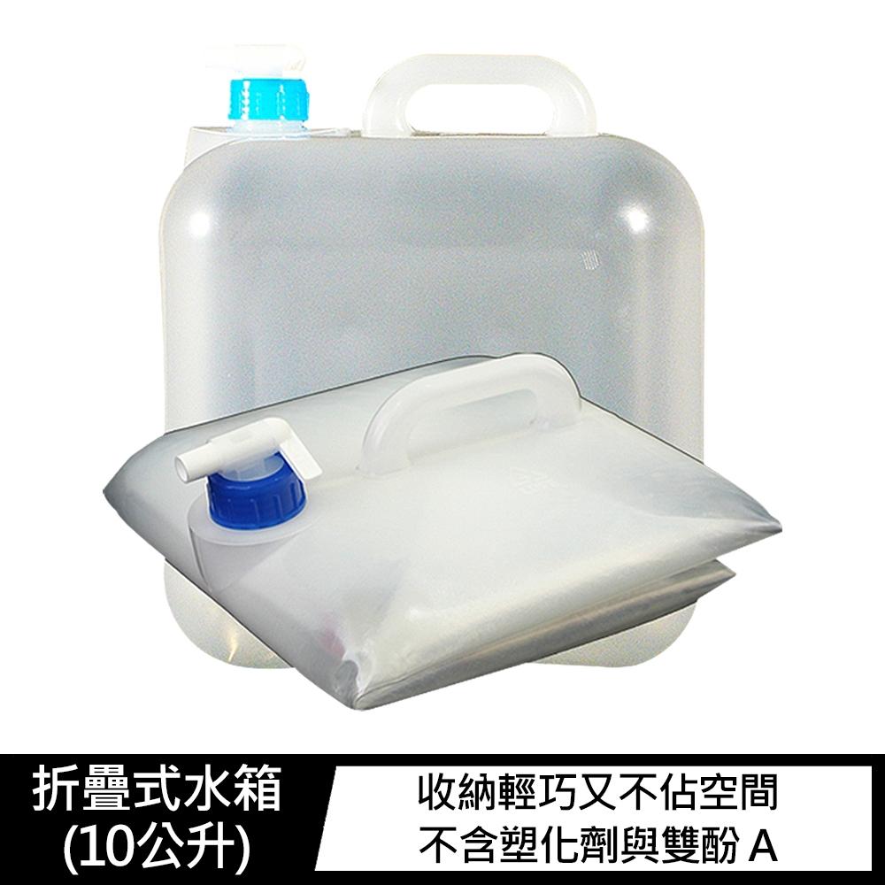 台灣製造-折疊式水箱(10公升)#台灣製造#折疊#水箱