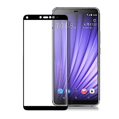 Xmart for HTC U19e  超透滿版 2.5D 鋼化玻璃貼-黑
