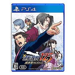 (預購) 逆轉裁判 123 成步堂精選集  -- PS4 亞洲 日文版