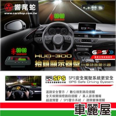 【響尾蛇】HUD-300 抬頭顯示器 GPS 測速警示器