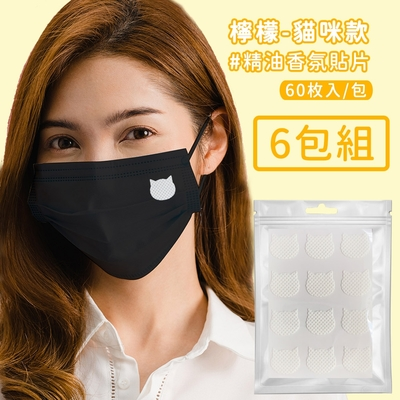 Aroma Sticker 天然精油口罩香氛貼片60入*6-檸檬