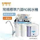 【泰浦樂Toppuror】惠百氏常規六道能量RO純水機不含基本安裝(TOP-RO002A)