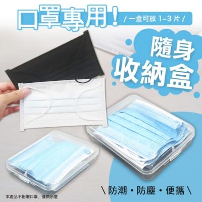 【防疫】日本熱銷SGS便攜式口罩收納盒(6入組)