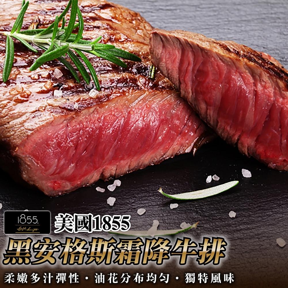 (滿699免運)【海陸管家】美國1855黑安格斯霜降牛排1片(每片約120g)