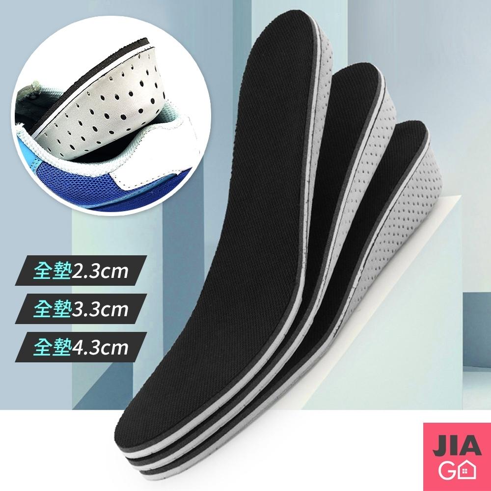 JIAGO 可剪裁式內增高鞋墊(男女通用)-全墊