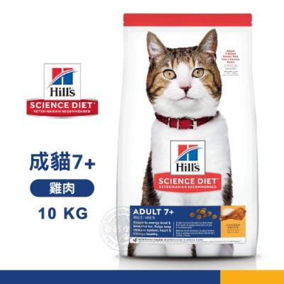 [送贈品] Hills 希爾思 10311HG 成貓7歲以上 雞肉特調 10KG 寵物 貓飼料