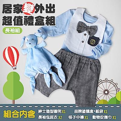 baby童衣 彌月禮盒套裝組-男款 A0039