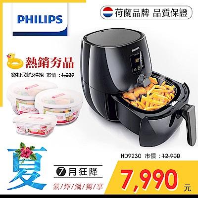 飛利浦 PHILIPS 免油健康氣炸鍋黑色 HD9230