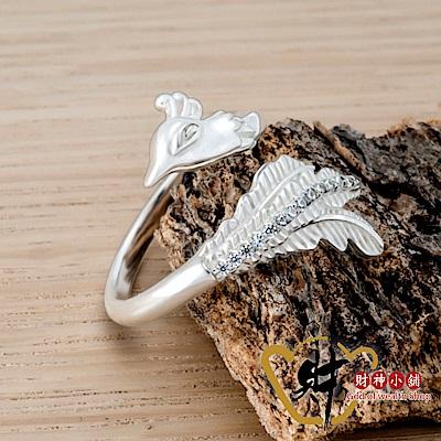 財神小舖 富貴鳳凰戒指 925純銀 活圍戒 (含開光) RS-204