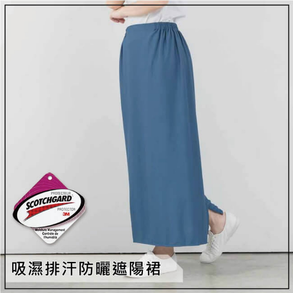 貝柔高透氣防曬遮陽裙-任選(2件組) (灰藍色)
