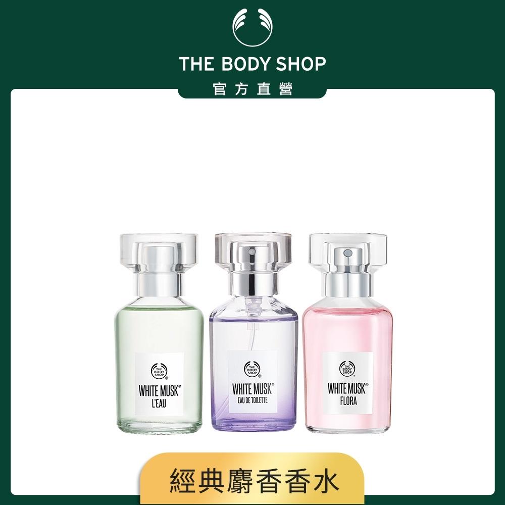 The Body Shop 經典麝香香水30ML均一價