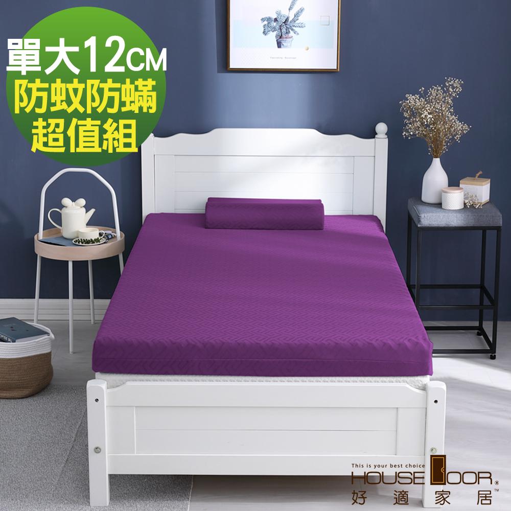 House Door 天然防蚊防螨技術保護表布記憶床墊12cm超值組-單大3.5尺