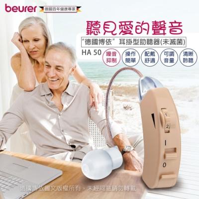 beurer德國博依 耳掛型助聽器-未滅菌(HA 50)