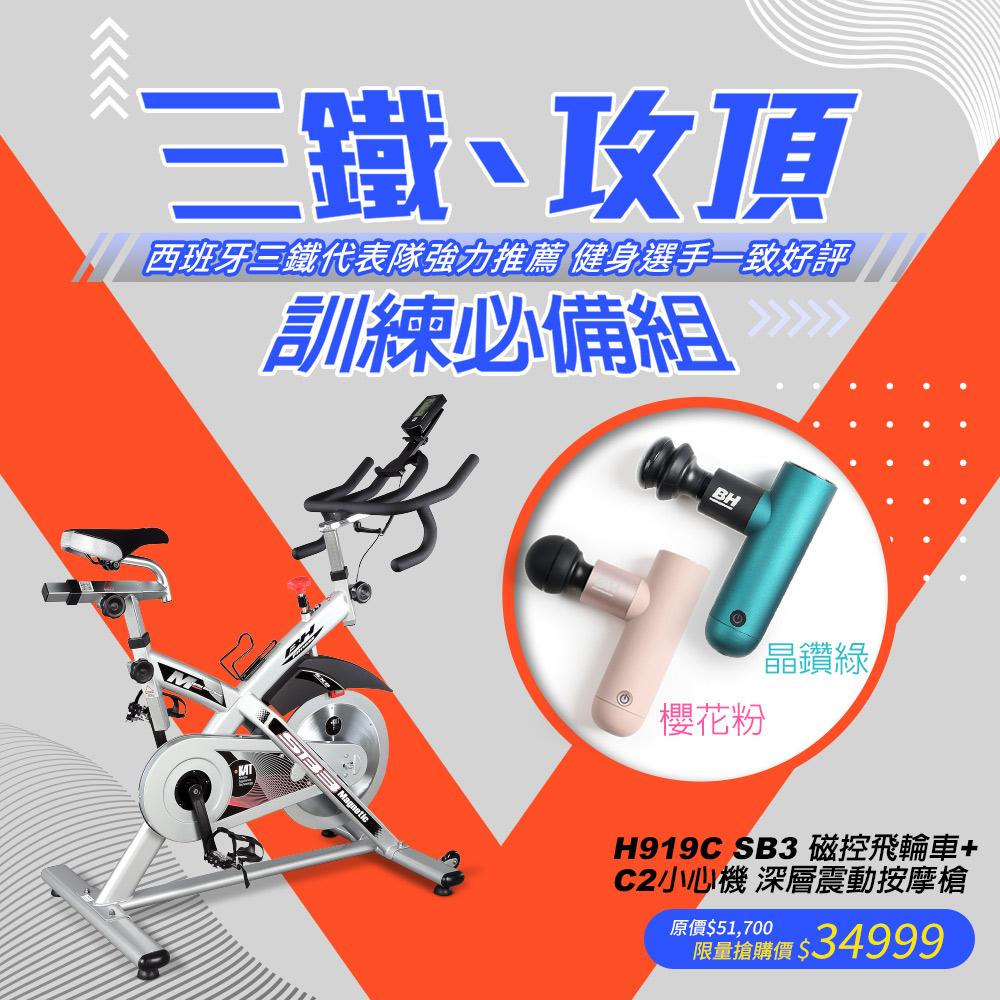 【BH】三鐵必備 H919C SB3 磁控飛輪健身車+C2小心機深層震動按摩槍