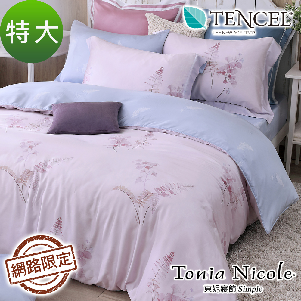 Tonia Nicole東妮寢飾 春之氛菲100%萊賽爾天絲兩用被床包組(特大)