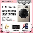 Frigidaire富及第 11KG 洗脫烘 變頻式滾筒洗衣機 金色(贈微波爐)