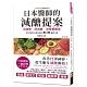 日本醫師的減醣提案:治過敏、降血糖,改善憂鬱症 product thumbnail 1