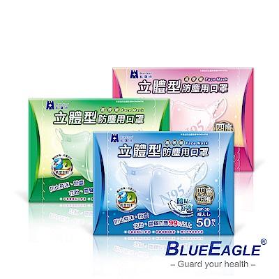 藍鷹牌 成人束帶式立體防塵口罩50入x5盒 藍 綠 粉三色